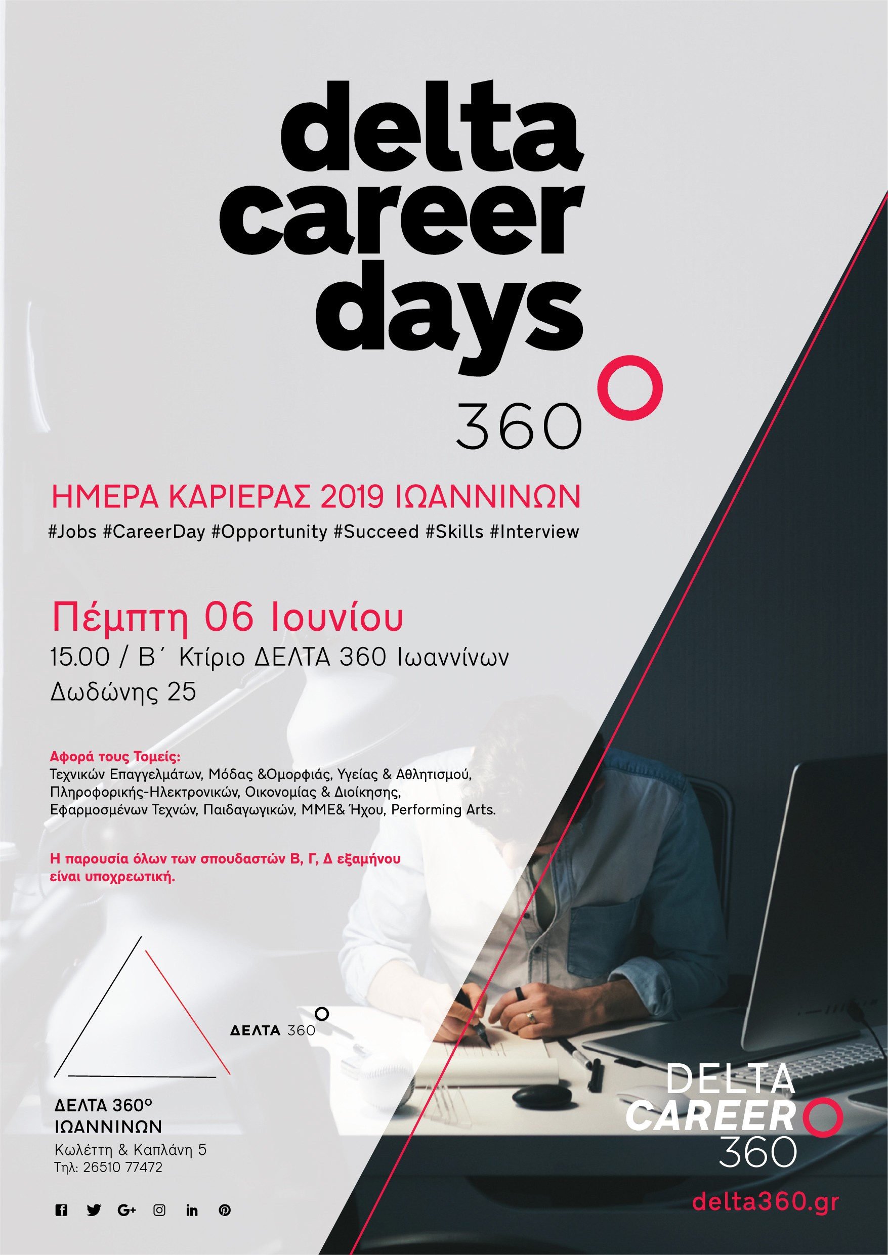 ioa-career-day-2019-june-alt-2019-01.jpg