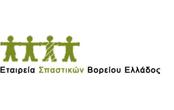 Εταιρία Σπαστικών Βορείου Ελλάδος