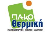 Pakothermiki