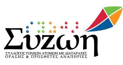 logo-sizoi-2