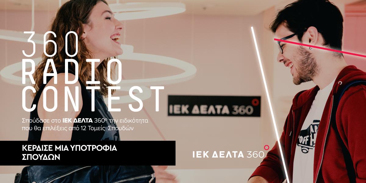 ΙΕΚ ΔΕΛΤΑ 360  Radio Contest
