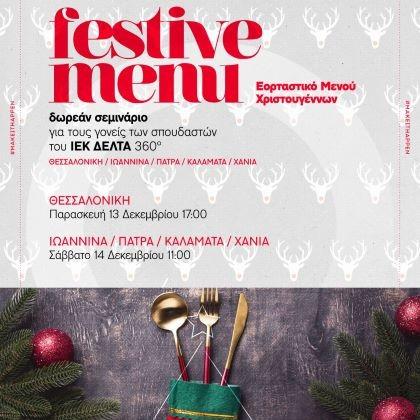 """Σεμινάριο- Workshop """"Εορταστικό Μενού Χριστουγέννων"""""""