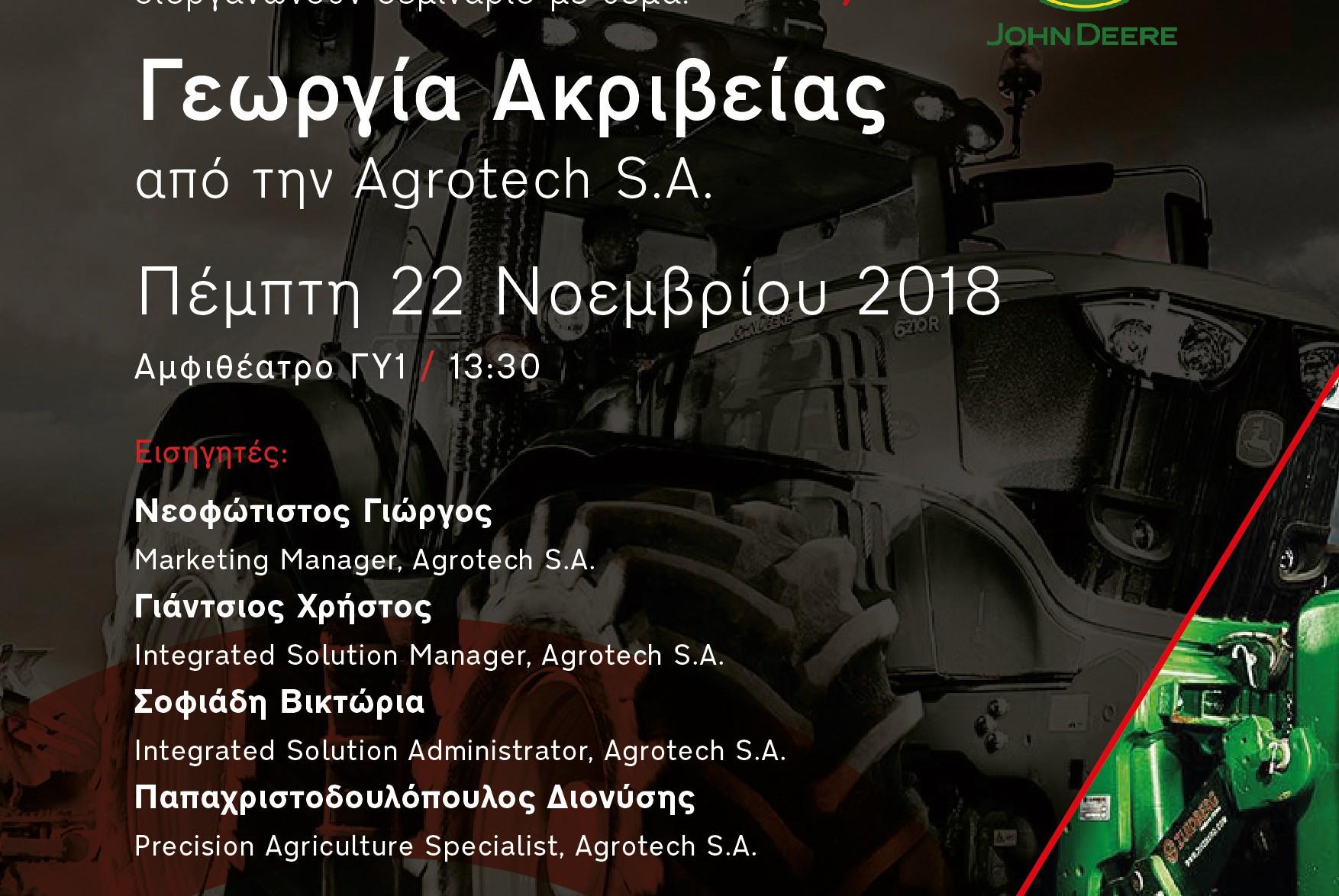 Σεμινάριο   Γεωργία Ακριβείας