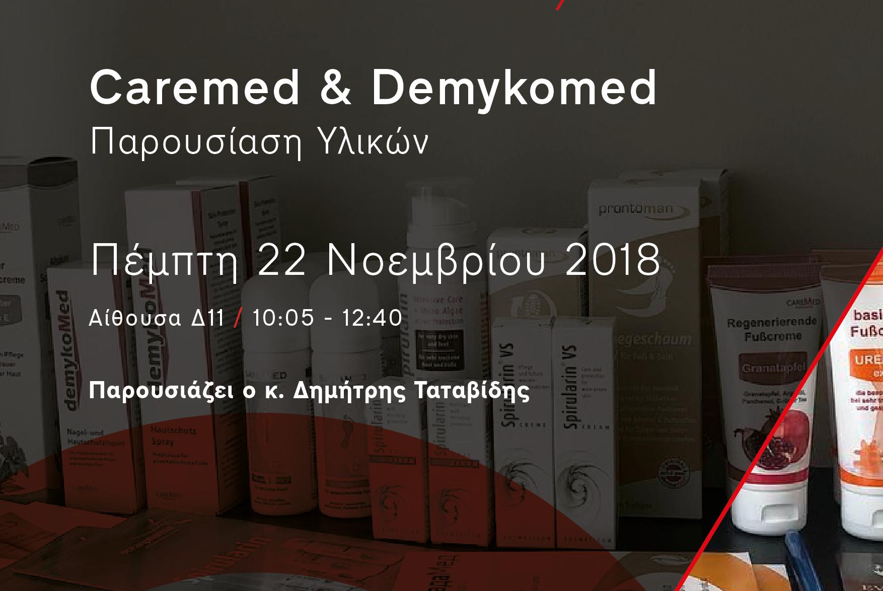 Σεμινάριο   Caremed & Demykomed