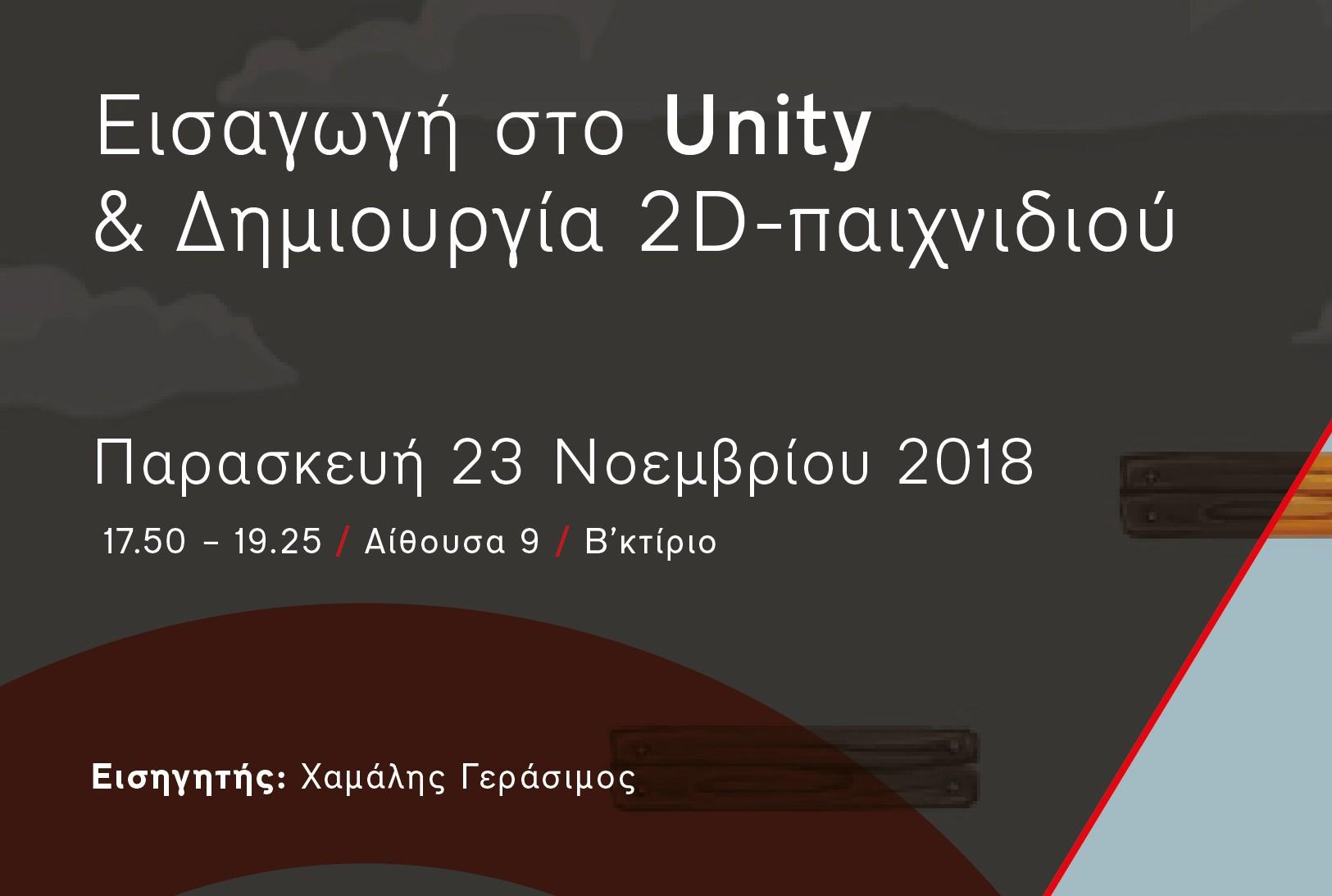 Σεμινάριο | Εισαγωγή στο Unity & Δημιουργία 2D παιχνιδιού