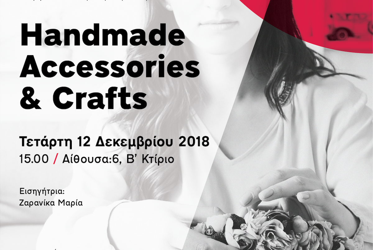 Σεμινάριο | Handmade Accessories & Crafts