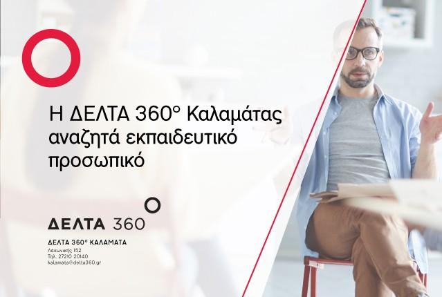 Η ΔΕΛΤΑ 360° Καλαμάτας αναζητά εκπαιδευτικό προσωπικό