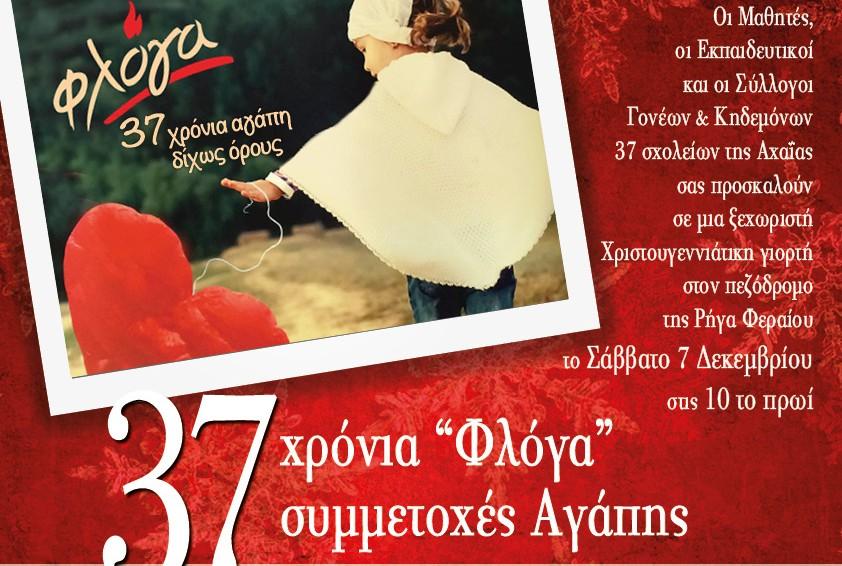 37 χρόνια «Φλόγα» - 37 συμμετοχές Αγάπης