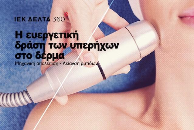 Σεμινάριο / Η ευεργετική δράση των υπερήχων στο δέρμα