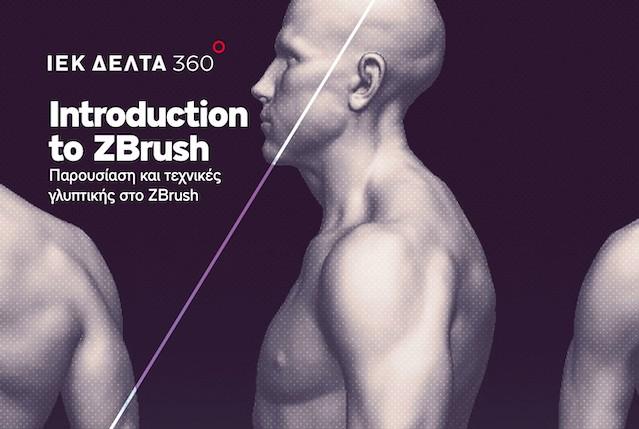 Σεμινάριο / Introduction to ZBrush