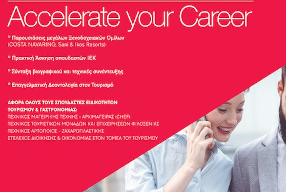 "Workshop ""accelerate your career"" διοργανώνει το ΙΕΚ ΔΕΛΤΑ 360 στην Καλαμάτα"