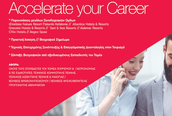 "Workshop ""accelerate your career"" διοργανώνει το ΙΕΚ ΔΕΛΤΑ 360 στην Πάτρα"