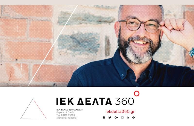Ο Διευθυντής Σπουδών του ΙΕΚ ΔΕΛΤΑ 360, Χρήστος Κιούσης σε Χανιά, Πάτρα και Καλαμάτα!