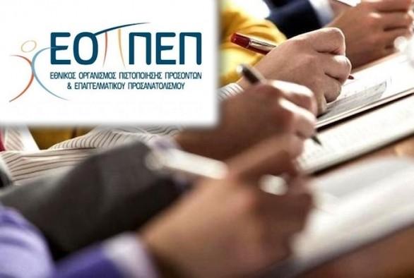Εξετάσεις πιστοποίησης αρχικής επαγγελματικής κατάρτισης απόφοιτων ΙΕΚ και ΣΕΚ - Πρόγραμμα εξετάσεων
