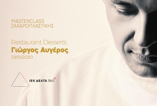 Pastry Masterclass / Με εισηγητή τον Γιώργο Aυγέρο