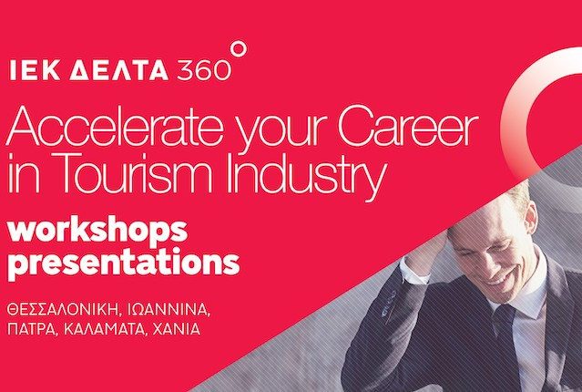 Accelerate your Career in Tourism Industry 2020 | Στις εγκαταστάσεις μας στη Θεσσαλονίκη