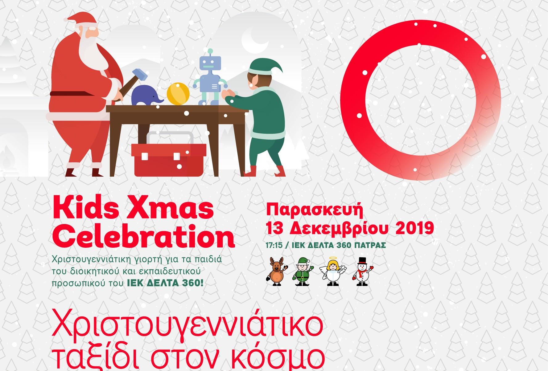 Kids Xmas Celebration - Χριστουγεννιάτικο ταξίδι στον κόσμο!