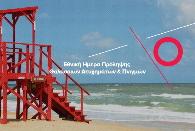 11 Μαΐου: Εθνική ημέρα Πρόληψης Θαλάσσιων Ατυχημάτων και Πνιγμών