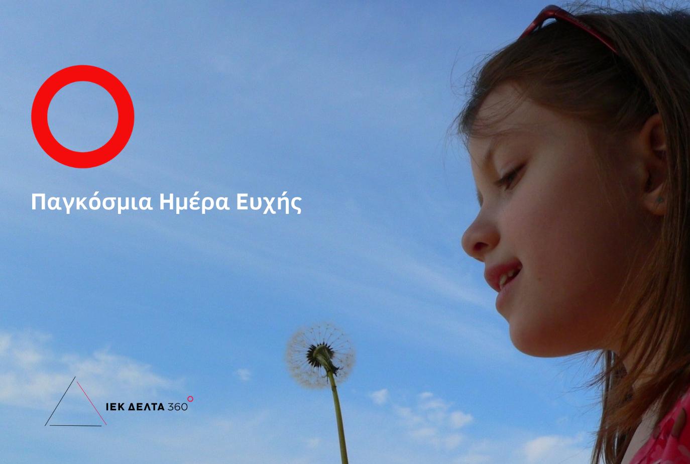 29/4: Παγκόσμια Ημέρα Ευχής - Make-A-Wish Day!