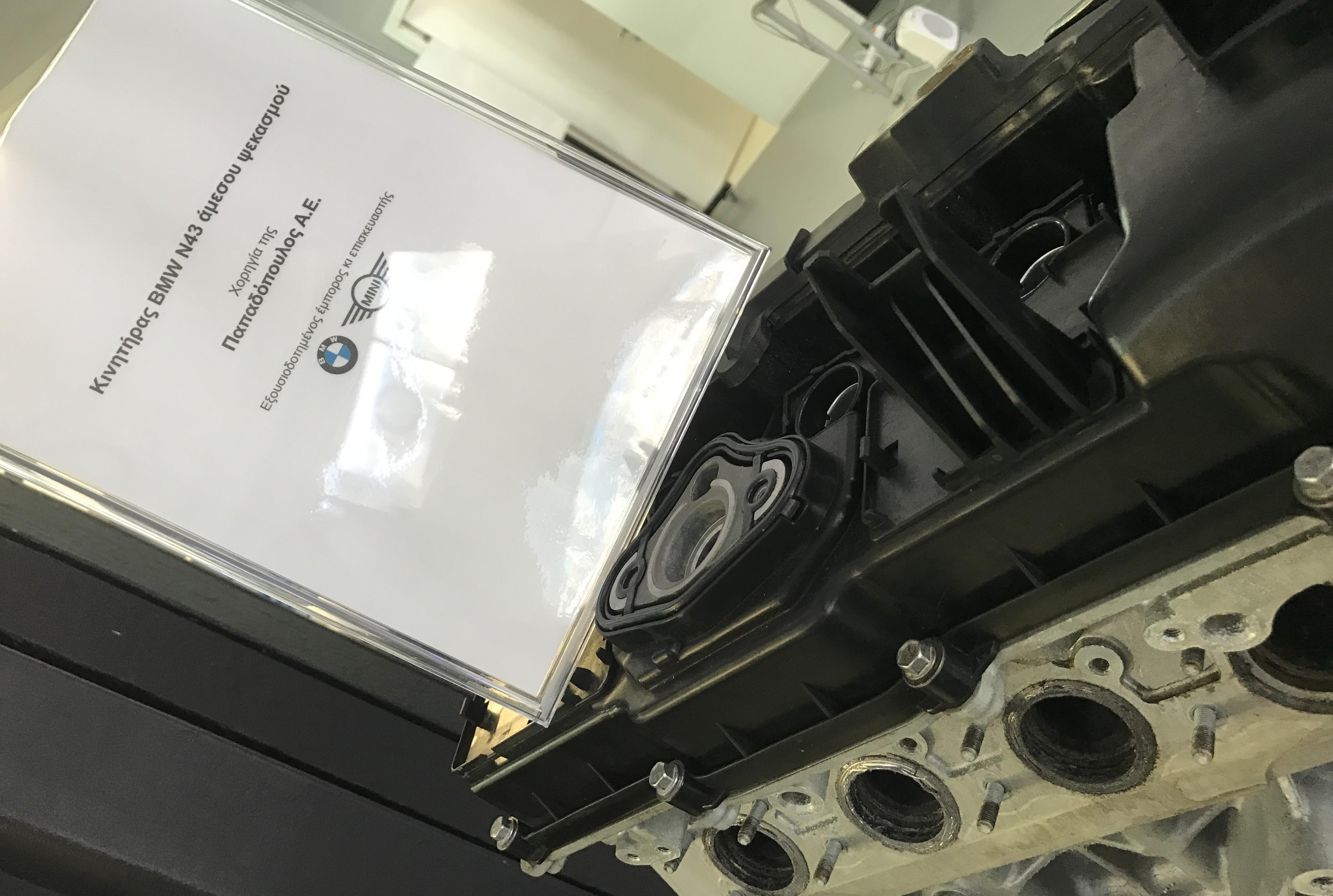 Στα εργαστήρια Μηχανοτρονικής με εξοπλισμό BMW ΠΑΠΑΔΟΠΟΥΛΟΣ