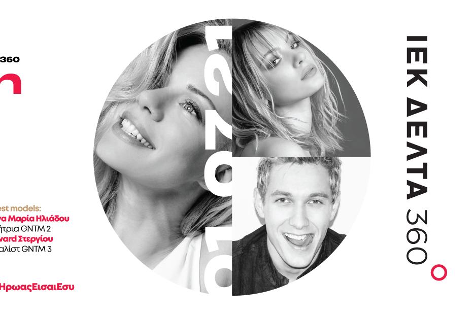 360 Fashion Show στο Βόλο από το ΙΕΚ ΔΕΛΤΑ 360