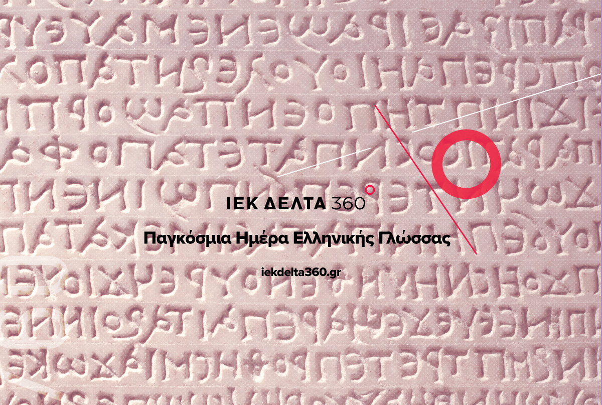 9 Φεβρουαρίου: Παγκόσμια Ημέρα Ελληνικής Γλώσσας – Μια γλώσσα με οικουμενική διάσταση
