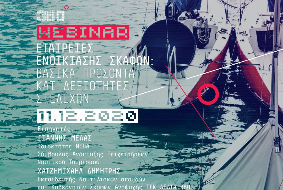 Webinar: Εταιρίες Ενοικίασης Σκαφών - Βασικά Προσόντα & Δεξιότητες Στελεχών