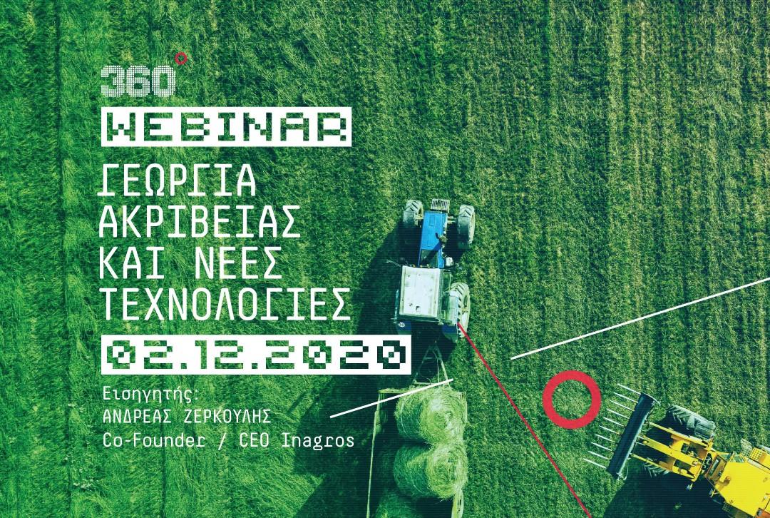 Webinar: Γεωργία Ακριβείας & Νέες Τεχνολογίες