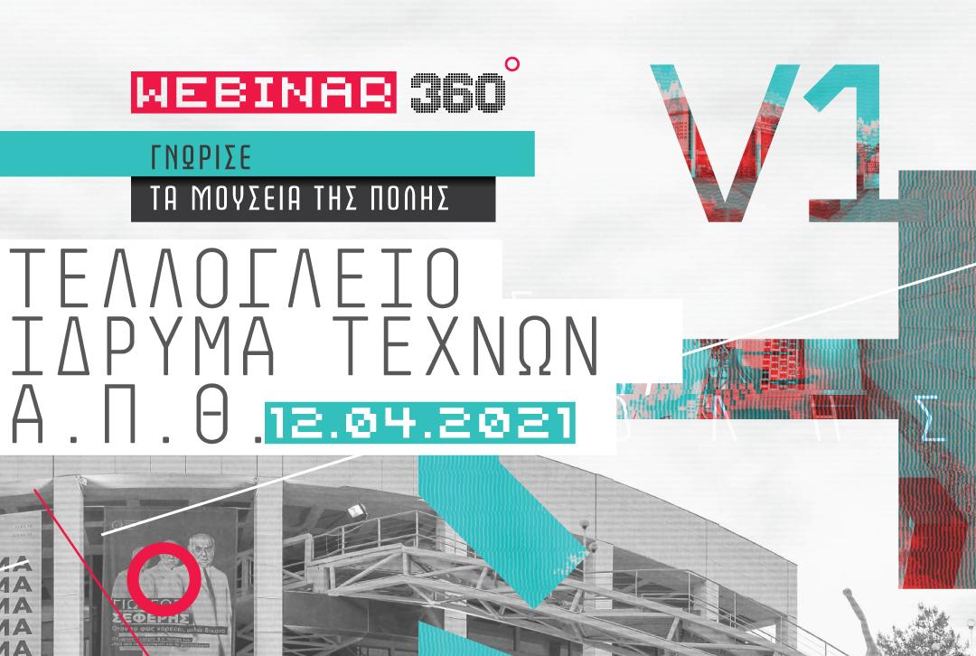 """360 Webinar: """"Γνώρισε τα Μουσεία της πόλης - Τελλόγλειο Ίδρυμα Τεχνών Α.Π.Θ."""