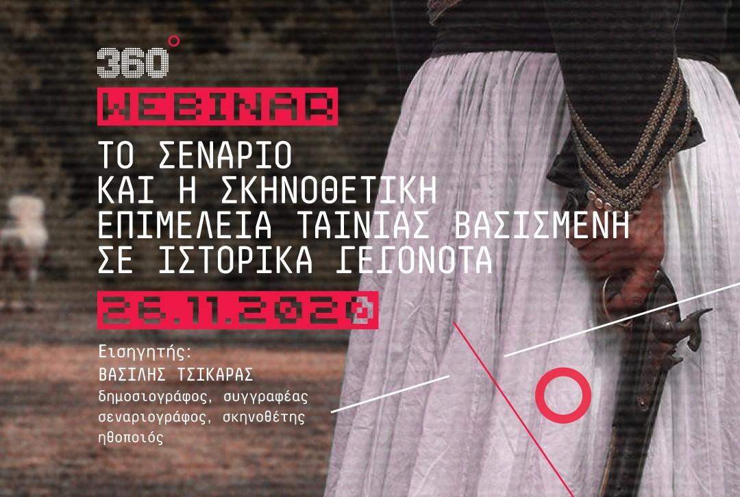 """Webinar:""""Το σενάριο και η σκηνοθετική επιμέλεια ταινίας βασισμένη σε ιστορικά γεγονότα"""""""