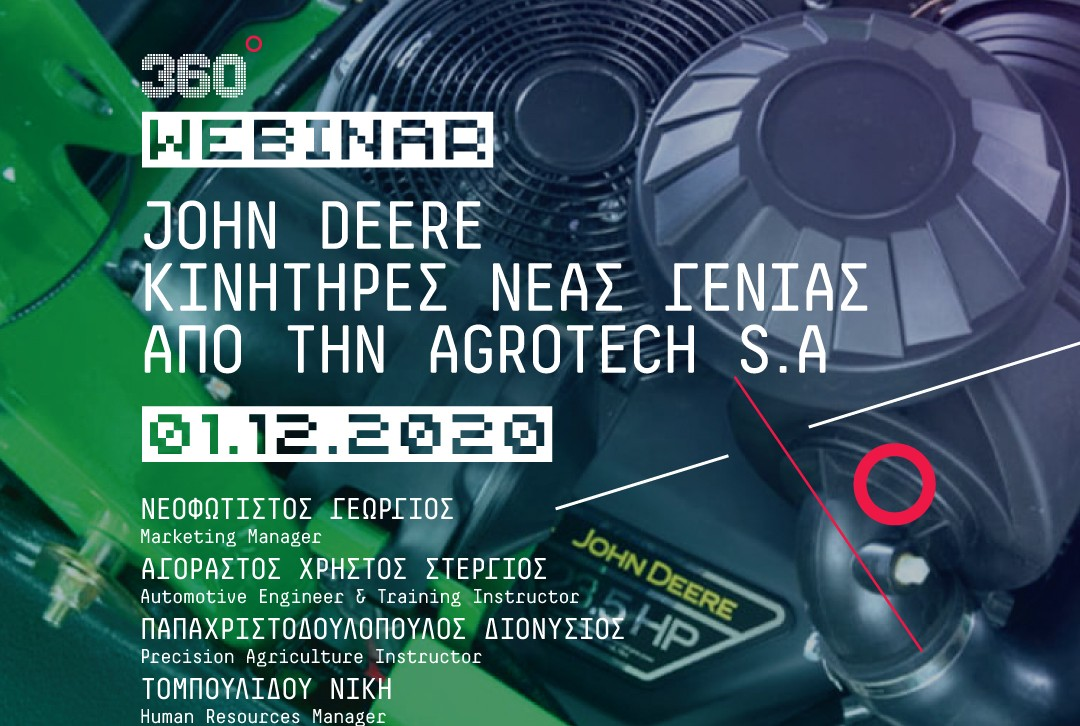 Webinar: John Deere κινητήρες νέας γενιάς από την Agrotech S.A.