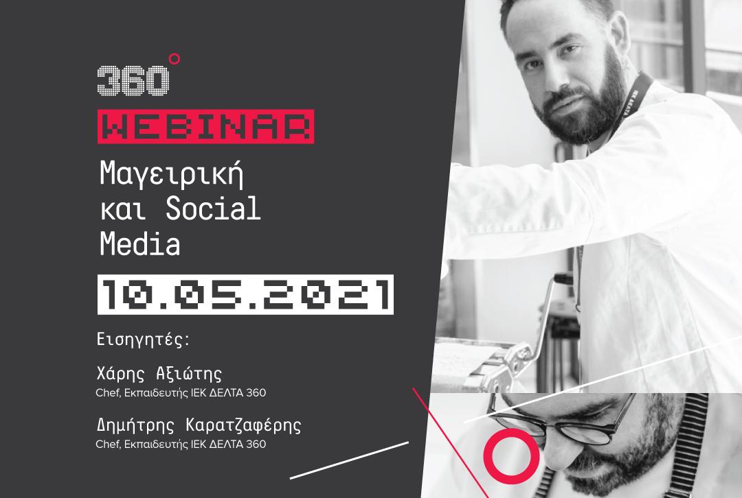 "360 Free Webinar Γαστρονομίας: ""Μαγειρική και Social Media"""