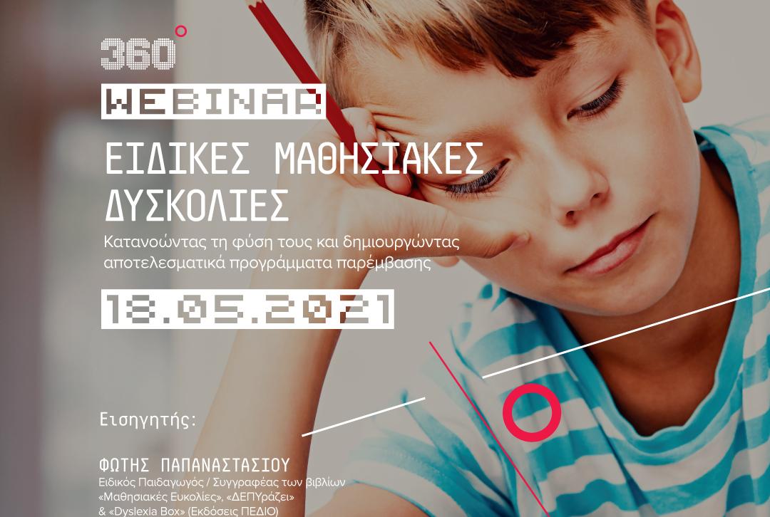 360 Free Webinar: Ειδικές Μαθησιακές Δυσκολίες – Κατανοώντας τη φύση τους και δημιουργώντας αποτελεσματικά προγράμματα παρέμβασης