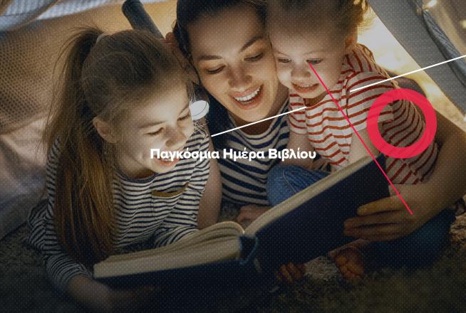 """23/4: Παγκόσμια Ημέρα Βιβλίου - """"Ο σημερινός αναγνώστης είναι απαιτητικός"""""""