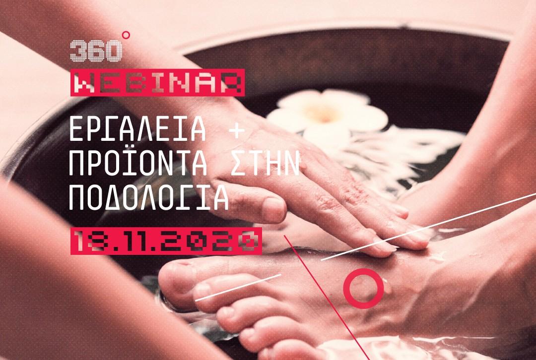 Δωρεάν Webinar Ποδολογίας ΙΕΚ ΔΕΛΤΑ 360
