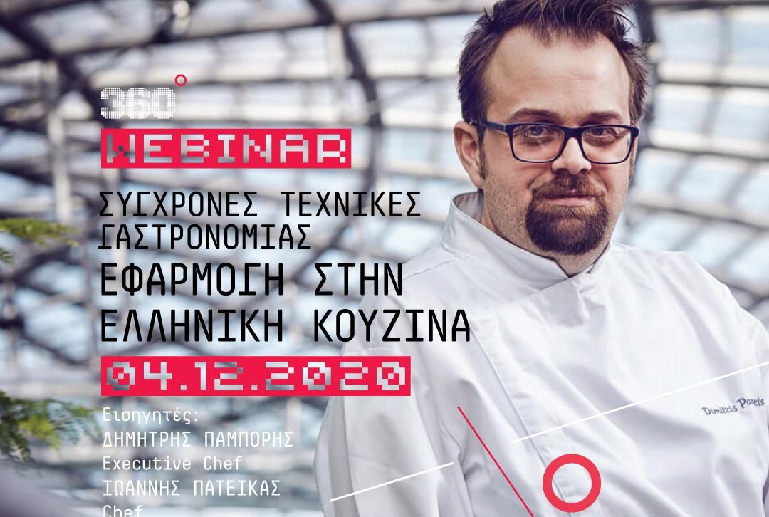 Webinar: Σύγχρονες Τεχνικές Γαστρονομίας-Εφαρμογή στην ελληνική κουζίνα