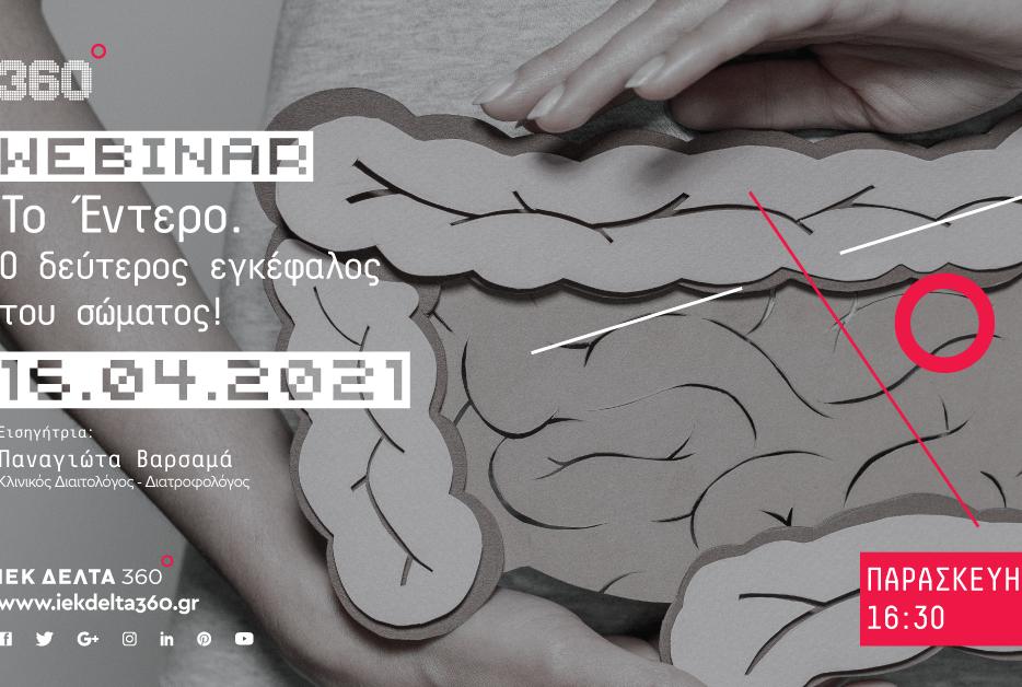 360 Webinar: Το Έντερο: Ο δεύτερος εγκέφαλος του σώματος!