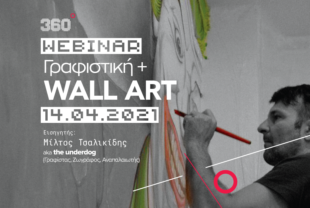 360 Webinar: Γραφιστική & Wall Art