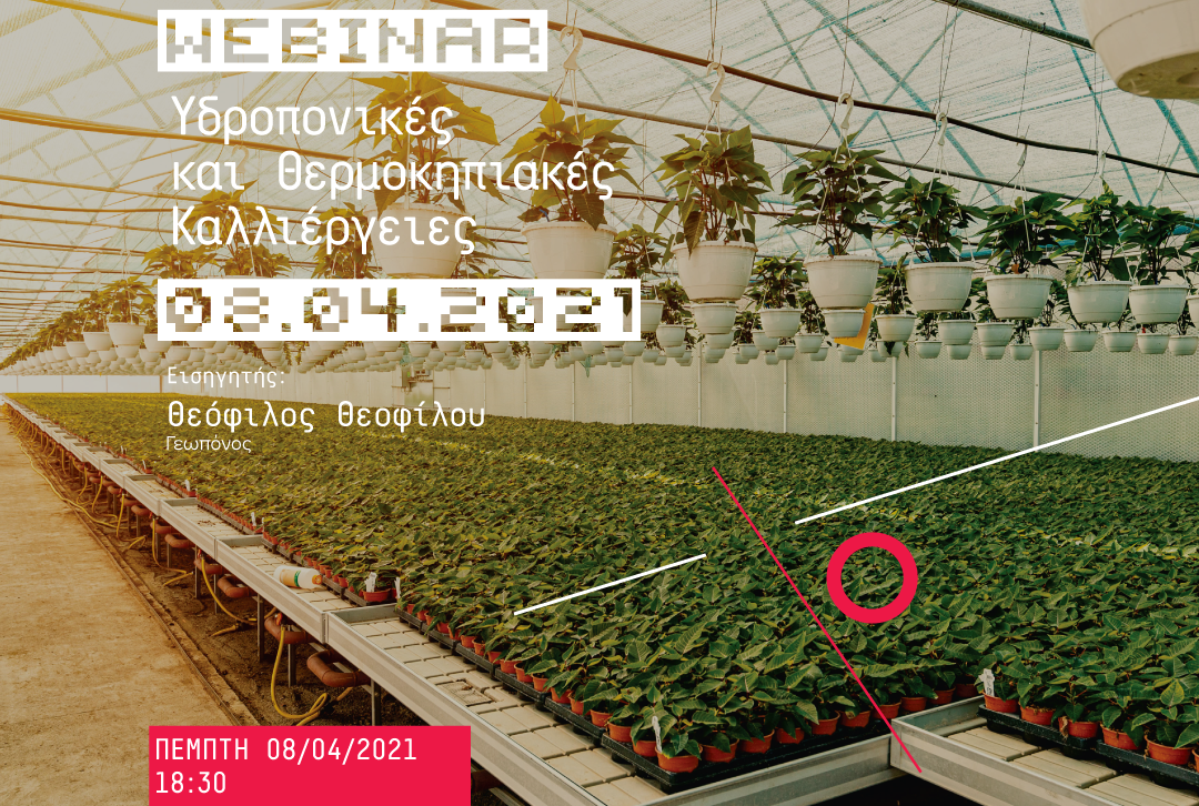 360 Webinar: Υδροπονικές & θερμοκηπιακές καλλιέργειες