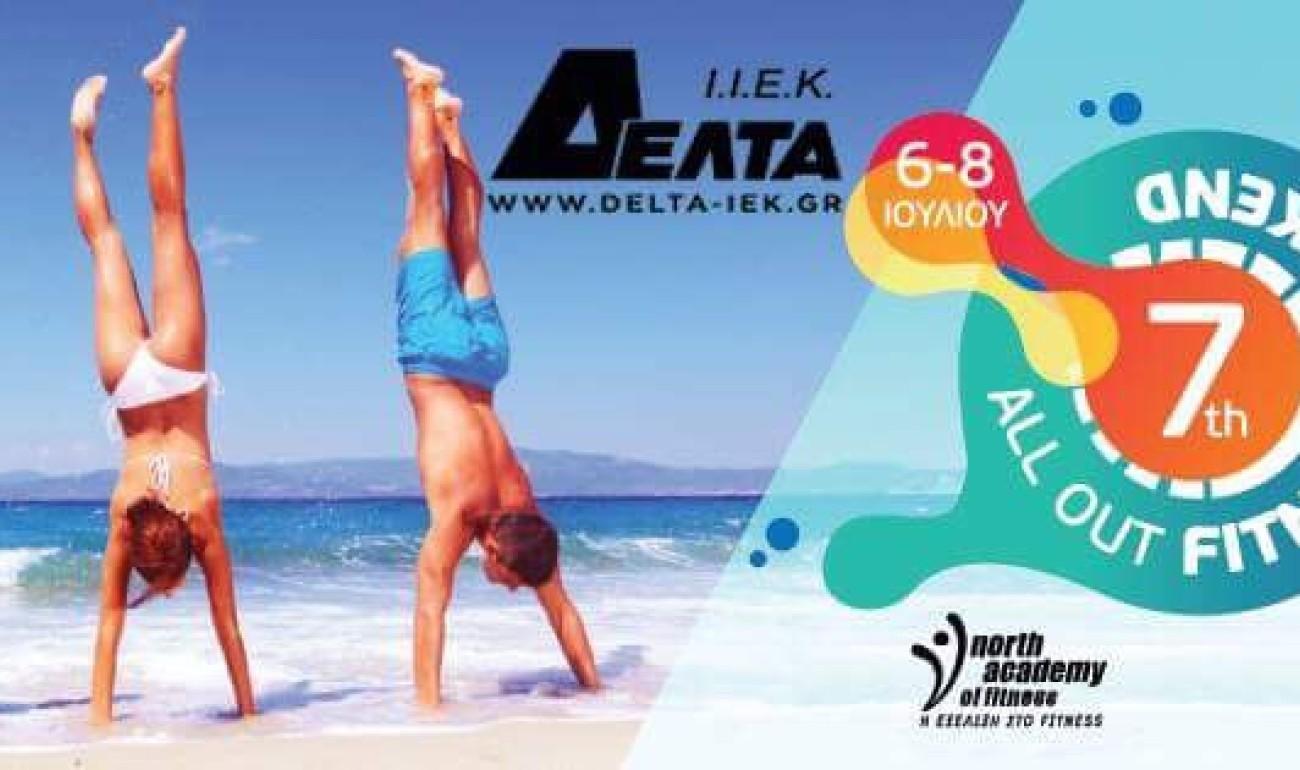 Το ΙΕΚ ΔΕΛΤΑ 360 συμμετέχει και φέτος στο 7th All Out Fitness Weekend