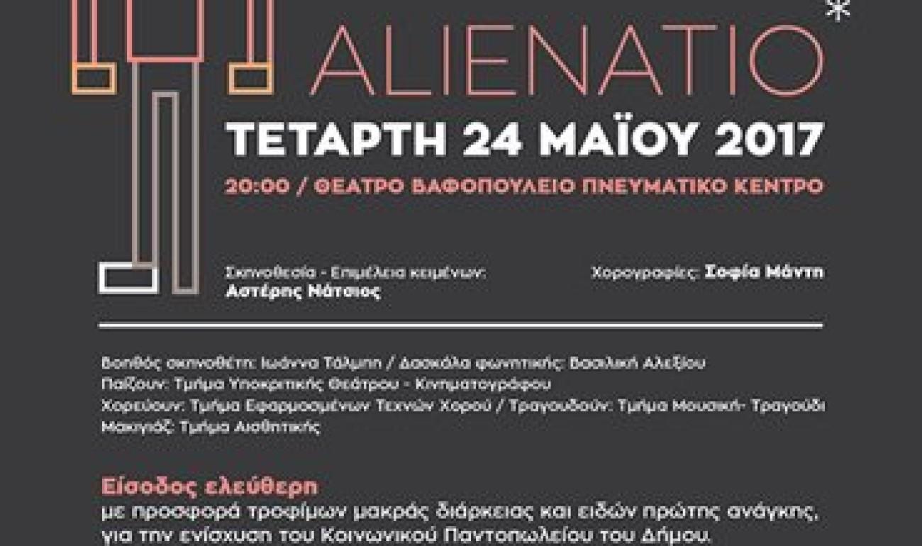 ALIENATIO: Θεατρική Παράσταση από τον τομέα Performing Arts!