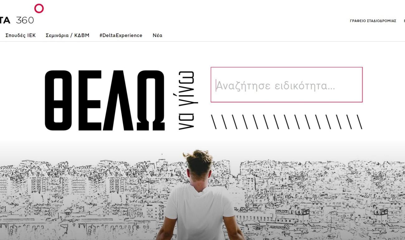 O νέος δικτυακός τόπος του ΙΕΚ ΔΕΛΤΑ 360 είναι γεγονός