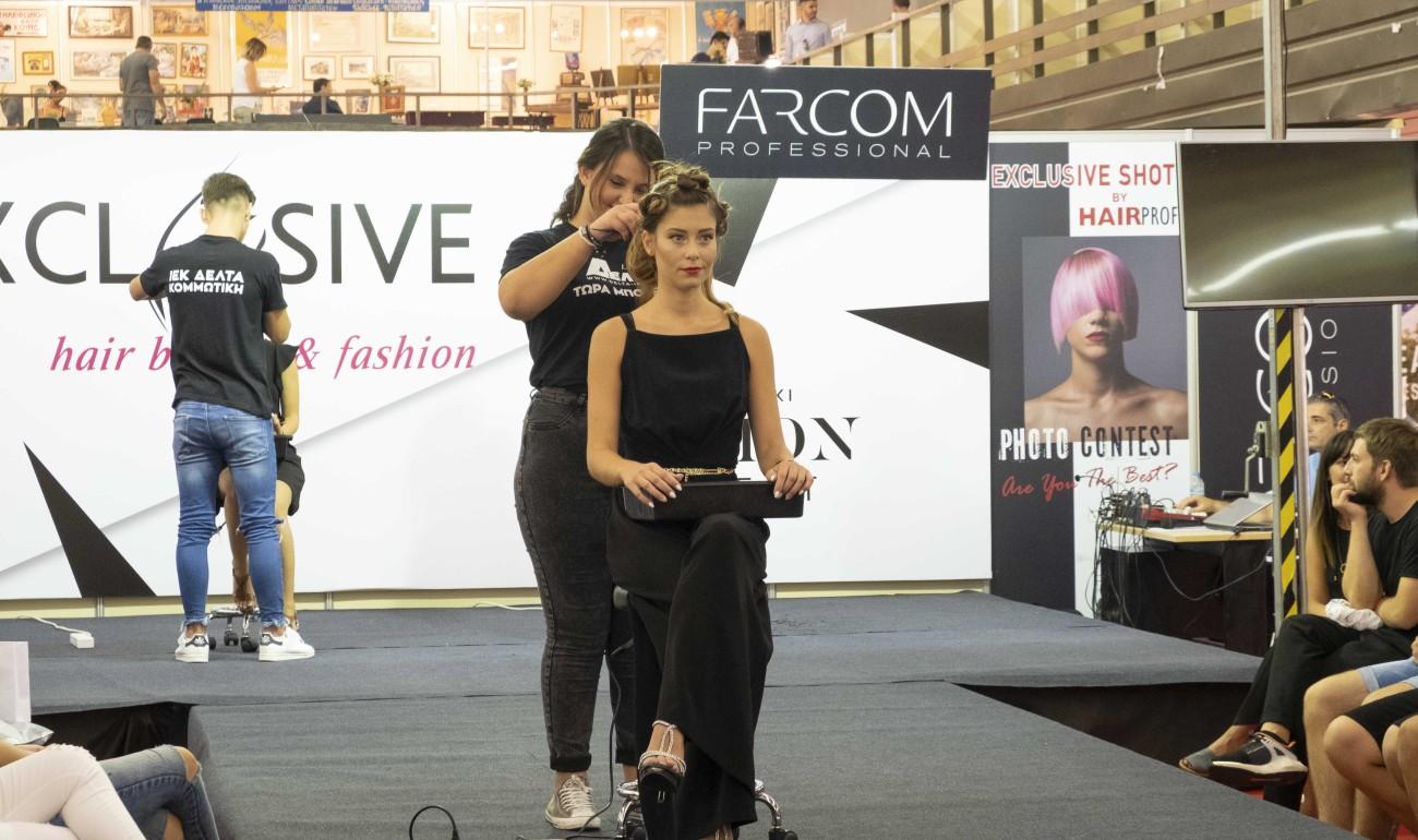 Ο Τομέας Μόδας και Ομορφίας στο Exclusive Hair & Beauty Fashion της 83η ΔΕΘ