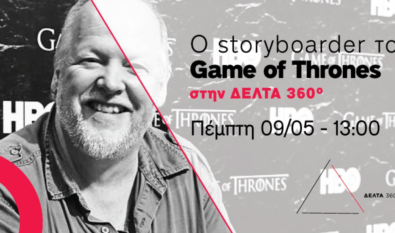 Ο Storyboarder του Game of Thrones την Πέμπτη 9/5 στη ΔΕΛΤΑ 360