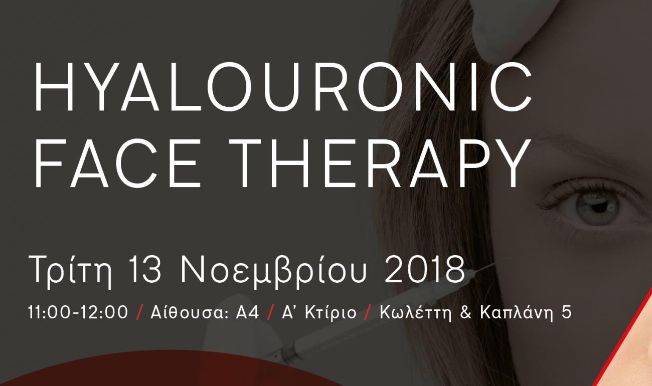Σεμινάρια | Shema Body Therapy & Hyalouronic Face Therapy