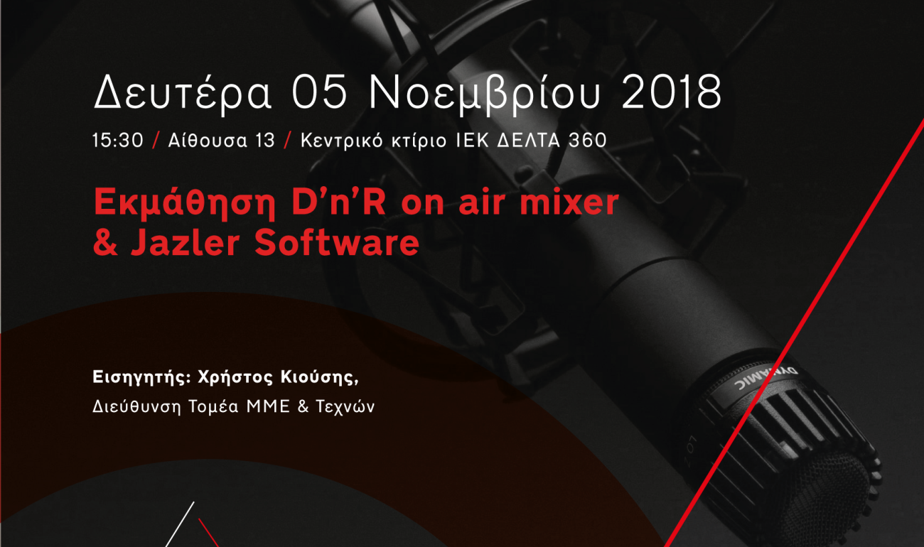 Εκμάθηση D' n R' on air mixer & Jazler software