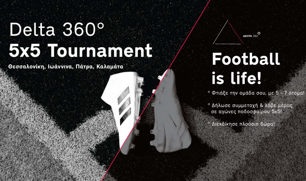 Delta Football 360° | Εσωτερικό Πρωτάθλημα Ποδοσφαίρου