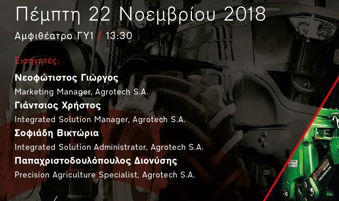 Σεμινάριο | Γεωργία Ακριβείας
