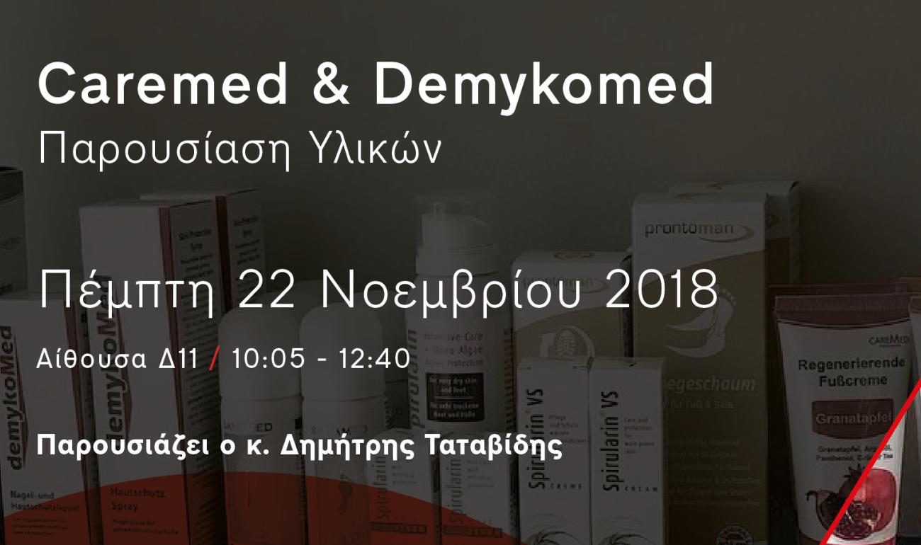 Σεμινάριο | Caremed & Demykomed