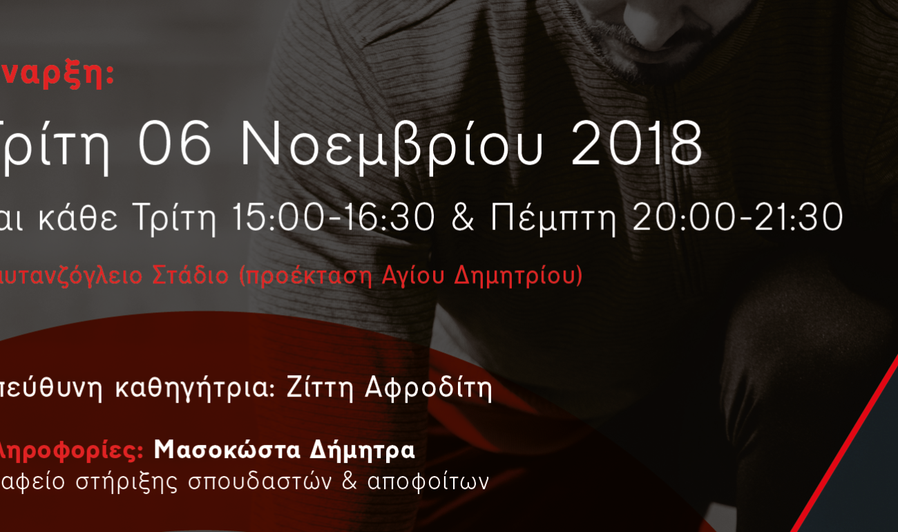 Το ΙΕΚ ΔΕΛΤΑ 360 Θεσσαλονίκης παίρνει θέση στους αγωνιστικούς βατήρες